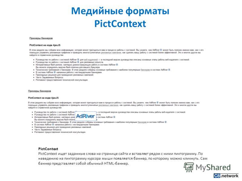 Медийные форматы PictContext PictContext PictContext ищет заданные слова на странице сайта и вставляет рядом с ними пиктограмму. По наведению на пиктограмму курсора мыши появляется баннер, по которому можно кликнуть. Сам баннер представляет собой обы