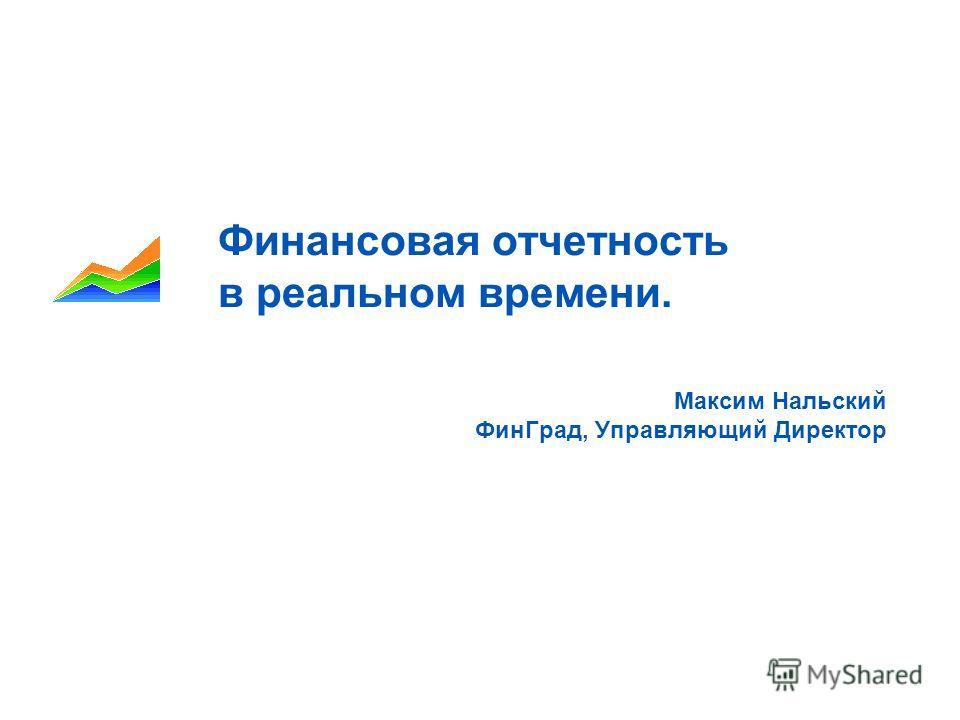 Финансовая отчетность в реальном времени. Максим Нальский ФинГрад, Управляющий Директор