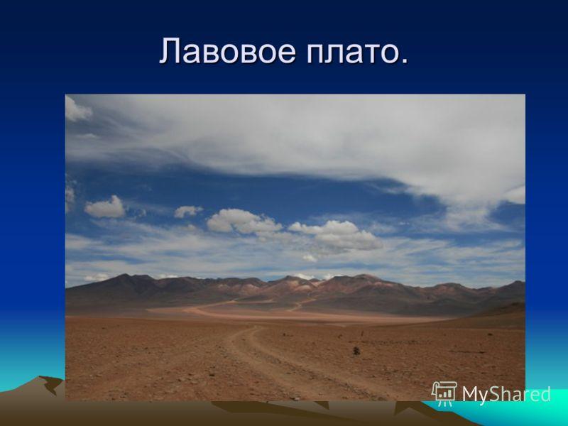 Лавовое плато.