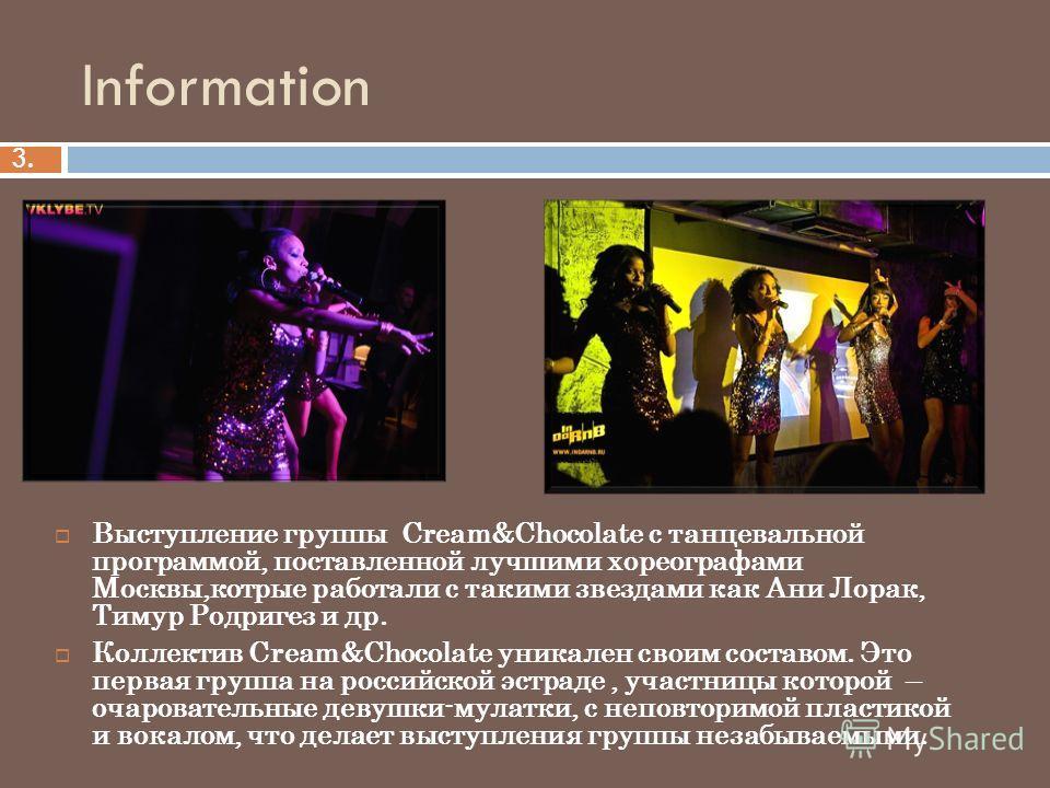 Information Выступление группы Cream&Chocolate с танцевальной программой, поставленной лучшими хореографами Москвы,котрые работали с такими звездами как Ани Лорак, Тимур Родригез и др. Коллектив Cream&Chocolate уникален своим составом. Это первая гру