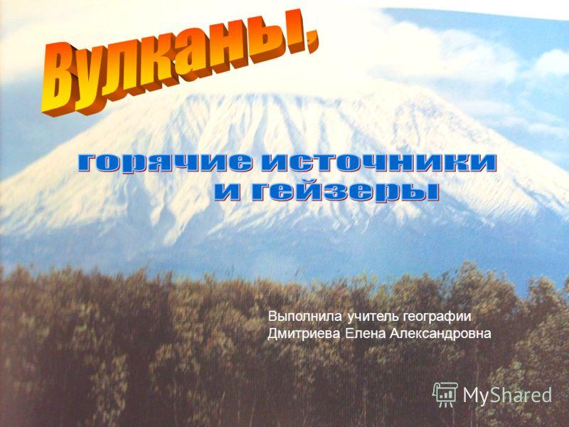 Выполнила учитель географии Дмитриева Елена Александровна