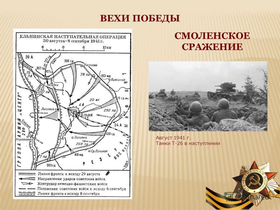ВЕХИ ПОБЕДЫ СМОЛЕНСКОЕ СРАЖЕНИЕ Август 1941 г. Танки Т-26 в наступлении