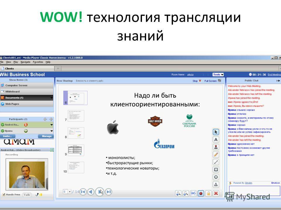 WOW! технология трансляции знаний