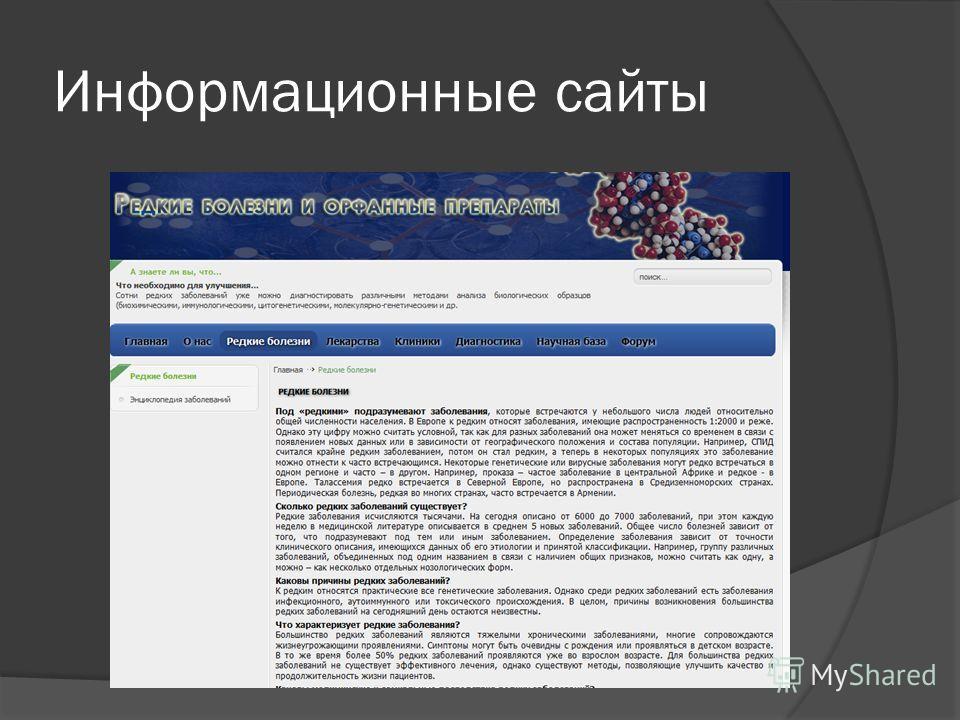 Информационные сайты