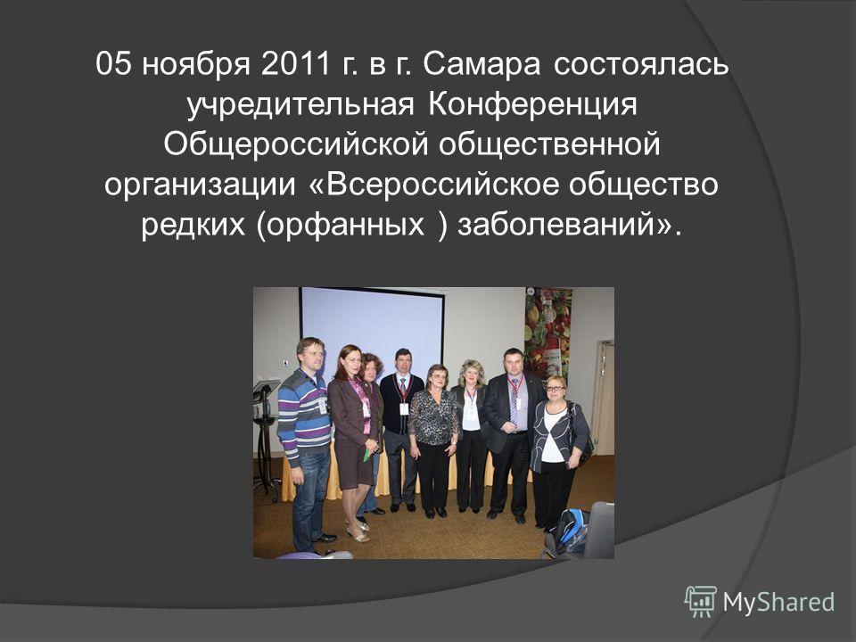 05 ноября 2011 г. в г. Самара состоялась учредительная Конференция Общероссийской общественной организации «Всероссийское общество редких (орфанных ) заболеваний».