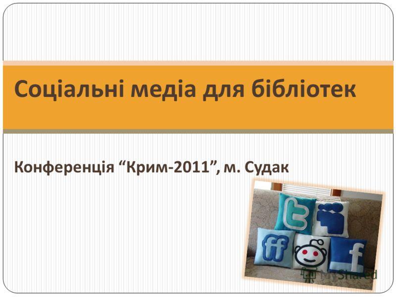 Соціальні медіа для бібліотек Конференція Крим-2011, м. Судак