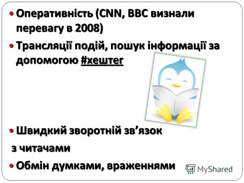 Оперативність (CNN, BBC визнали перевагу в 2008) Оперативність (CNN, BBC визнали перевагу в 2008) Трансляції подій, пошук інформації за допомогою #хештег Трансляції подій, пошук інформації за допомогою #хештег Швидкий зворотній звязок Швидкий зворотн