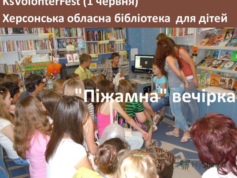 Піжамна вечірка KsVolonterFest (1 червня) Херсонська обласна бібліотека для дітей