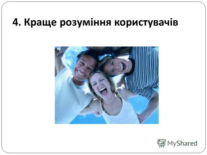 4. Краще розуміння користувачів