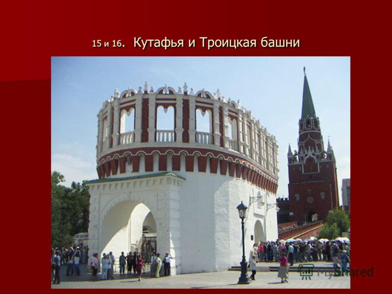 15 и 16. Кутафья и Троицкая башни