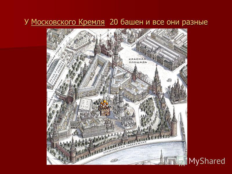 У Московского Кремля 20 башен и все они разные Московского КремляМосковского Кремля