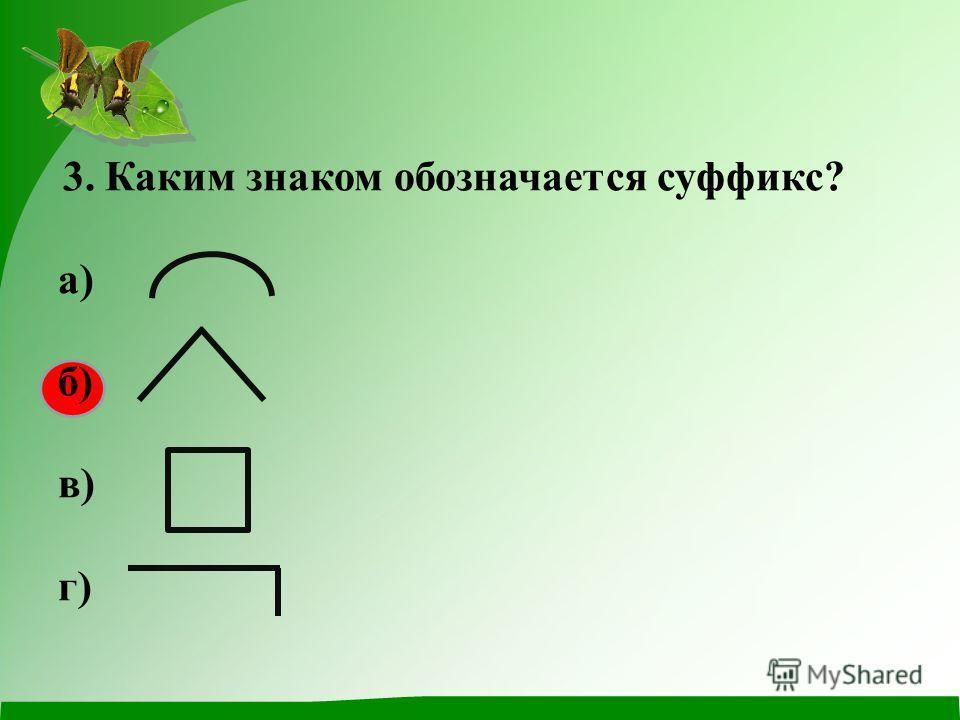 3. Каким знаком обозначается суффикс? а) б) в) г)