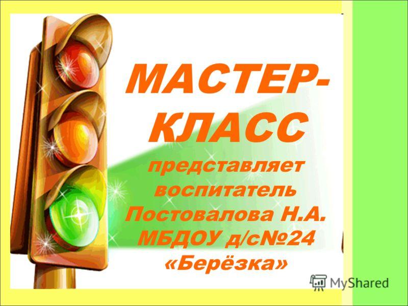 МАСТЕР- КЛАСС представляет воспитатель Постовалова Н.А. МБДОУ д/с24 «Берёзка»