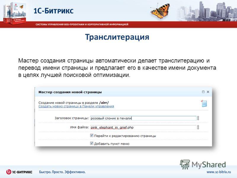 Транслитерация Мастер создания страницы автоматически делает транслитерацию и перевод имени страницы и предлагает его в качестве имени документа в целях лучшей поисковой оптимизации.