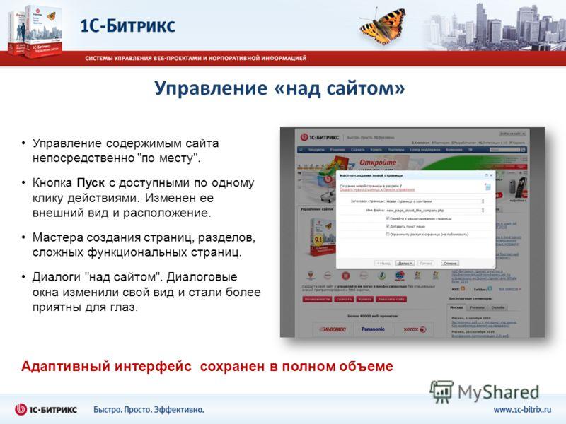 Управление «над сайтом» Управление содержимым сайта непосредственно