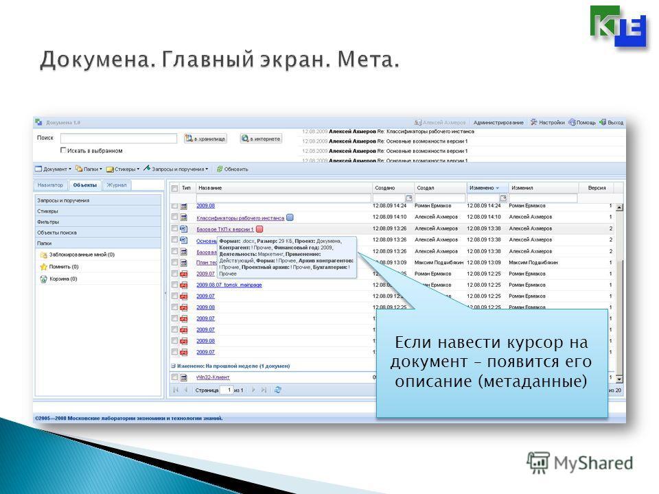 Если навести курсор на документ – появится его описание (метаданные)