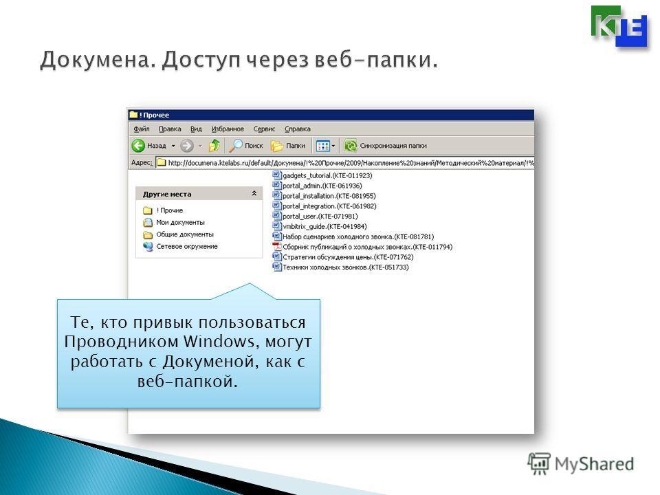 Те, кто привык пользоваться Проводником Windows, могут работать с Докуменой, как с веб-папкой.