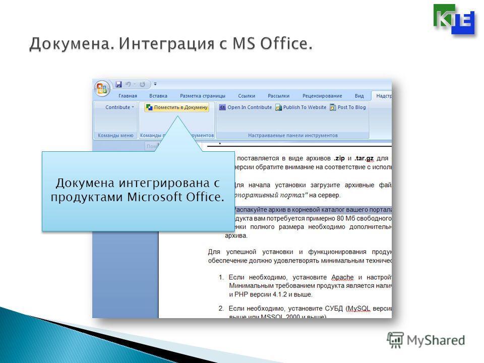 Докумена интегрирована с продуктами Microsoft Office.