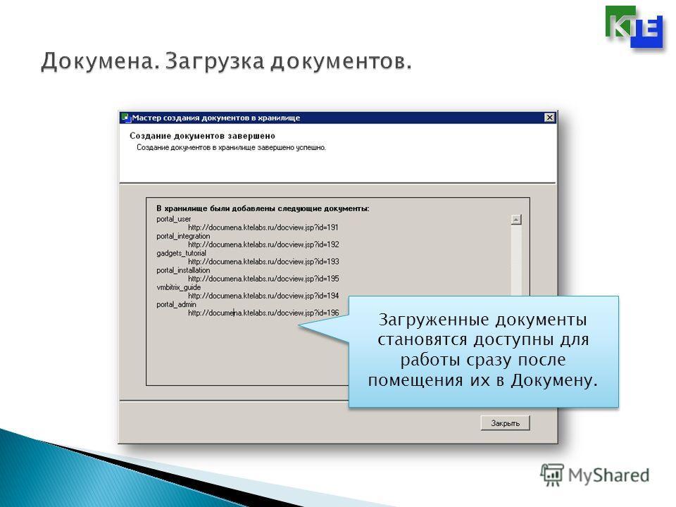 Загруженные документы становятся доступны для работы сразу после помещения их в Докумену.