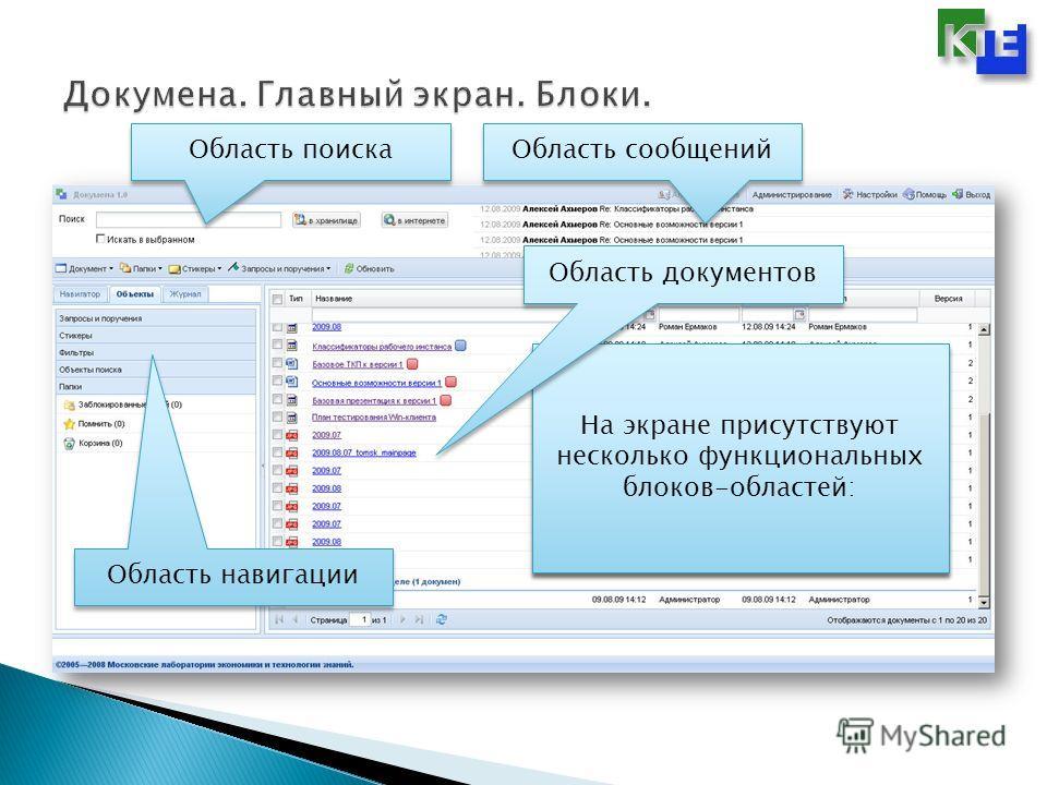 Это – главный экран Докумены. Он так выглядит в любом современном браузере. Это – главный экран Докумены. Он так выглядит в любом современном браузере. На экране присутствуют несколько функциональных блоков-областей: Область поиска Область сообщений