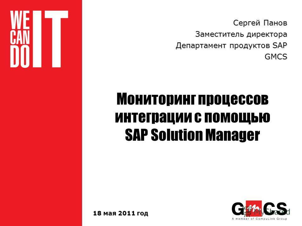 1 Мониторинг процессов интеграции с помощью SAP Solution Manager Сергей Панов Заместитель директора Департамент продуктов SAP GMCS 18 мая 2011 год