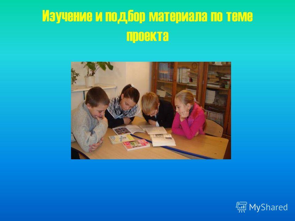 Изучение и подбор материала по теме проекта