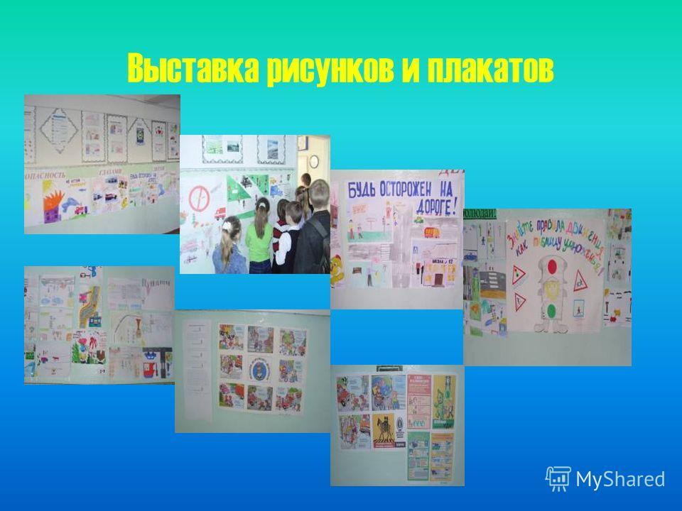 Выставка рисунков и плакатов