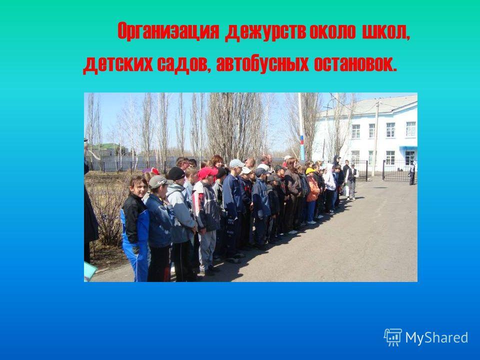 Организация дежурств около школ, детских садов, автобусных остановок.