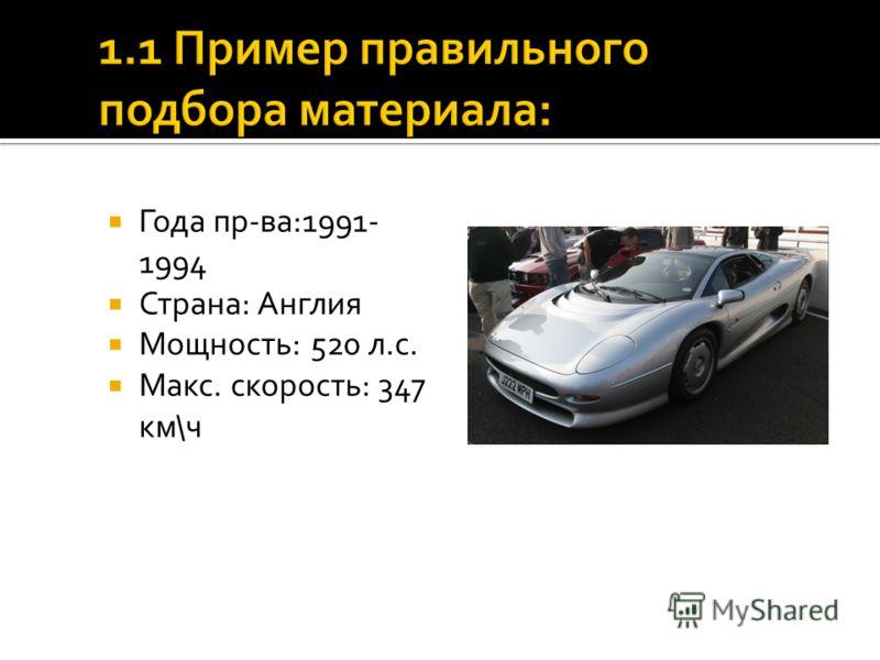 Года пр-ва:1991- 1994 Страна: Англия Мощность: 520 л.с. Макс. скорость: 347 км\ч
