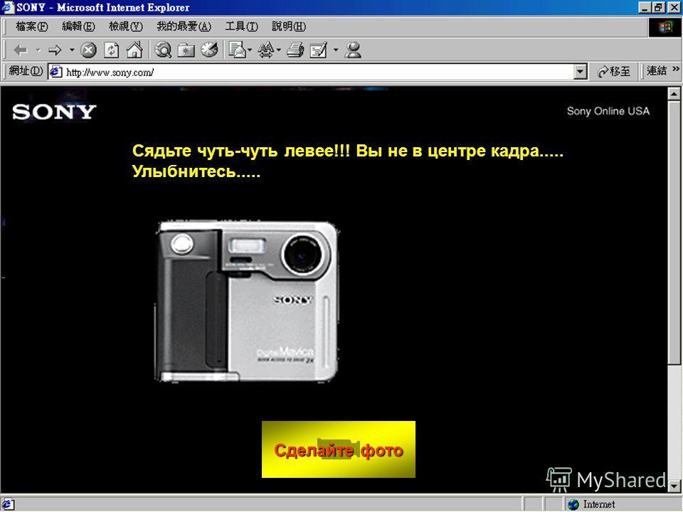 Сделайте фото Сделайте фото Как Вы это делаете: - Сядьте напротив Вашего монитора. - Смотрите прямо в камеру. - Нажмите «Сделайте фото» - !!! Не двигайтесь. Смотрите прямо в камеру!! Нажмите « Сделайте фото» Это тест одной из новейших технологий комп
