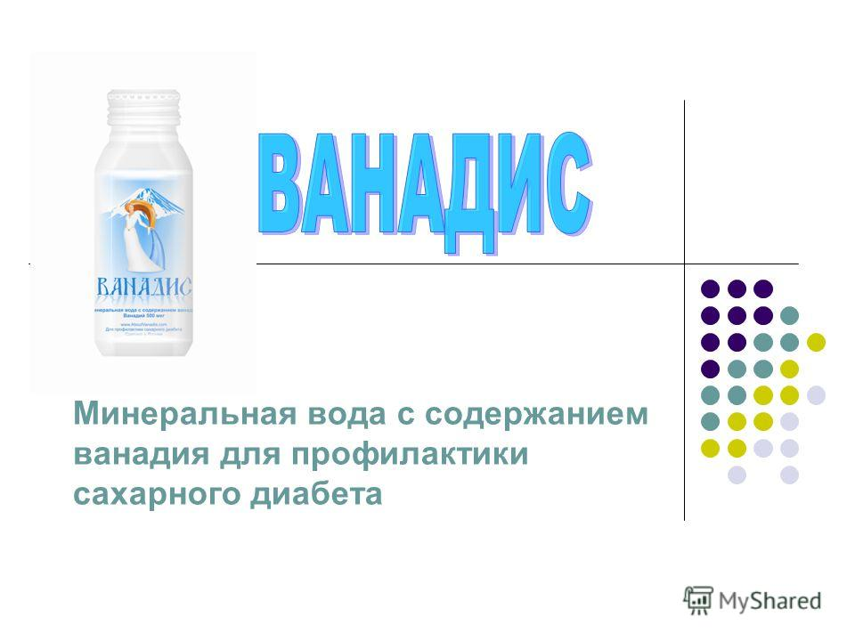 Минеральная вода с содержанием ванадия для профилактики сахарного диабета