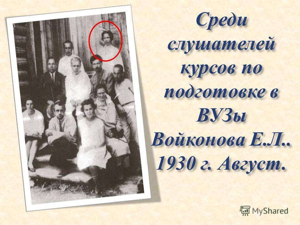 Среди слушателей курсов по подготовке в ВУЗы Войконова Е.Л.. 1930 г. Август.