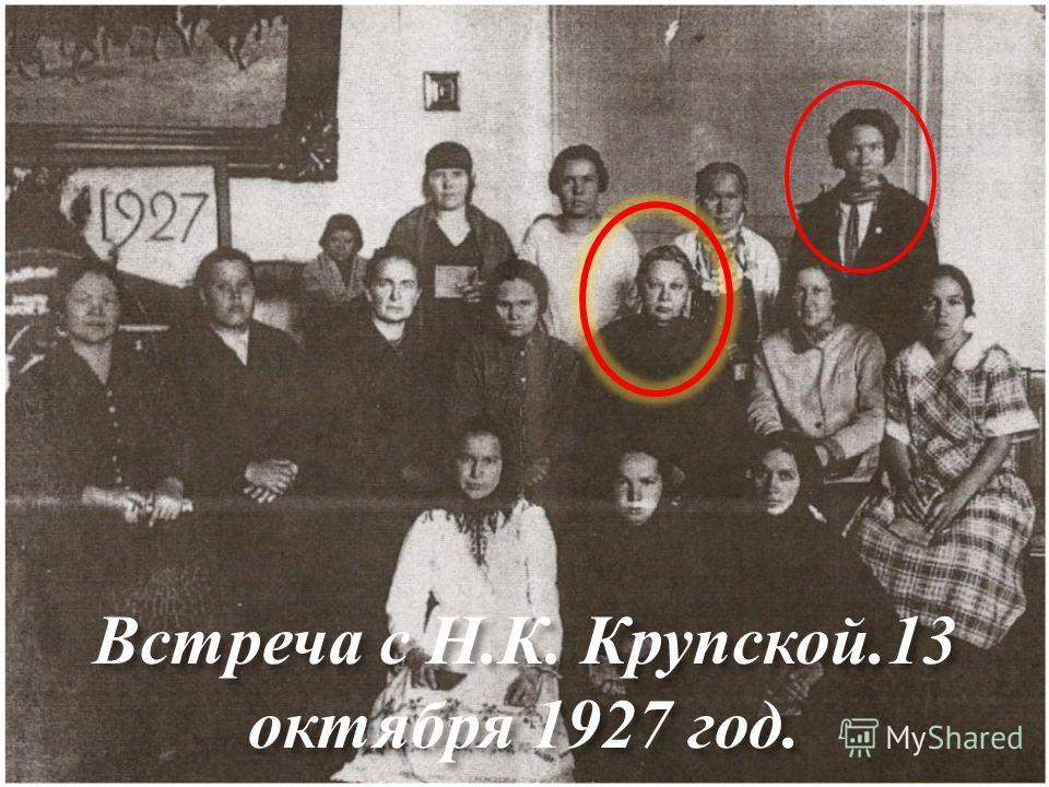 Встреча с Н.К. Крупской.13 октября 1927 год.