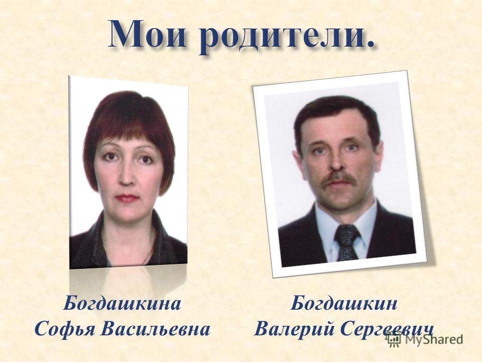 Богдашкина Софья Васильевна Богдашкин Валерий Сергеевич