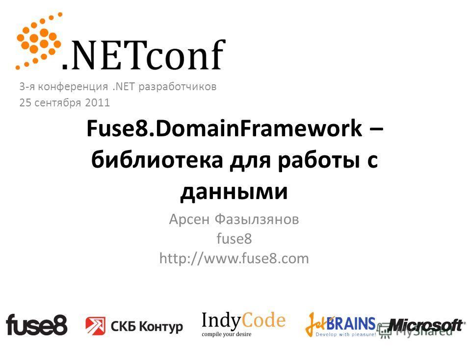 Fuse8.DomainFramework – библиотека для работы с данными Арсен Фазылзянов fuse8 http://www.fuse8.com 3-я конференция.NET разработчиков 25 сентября 2011