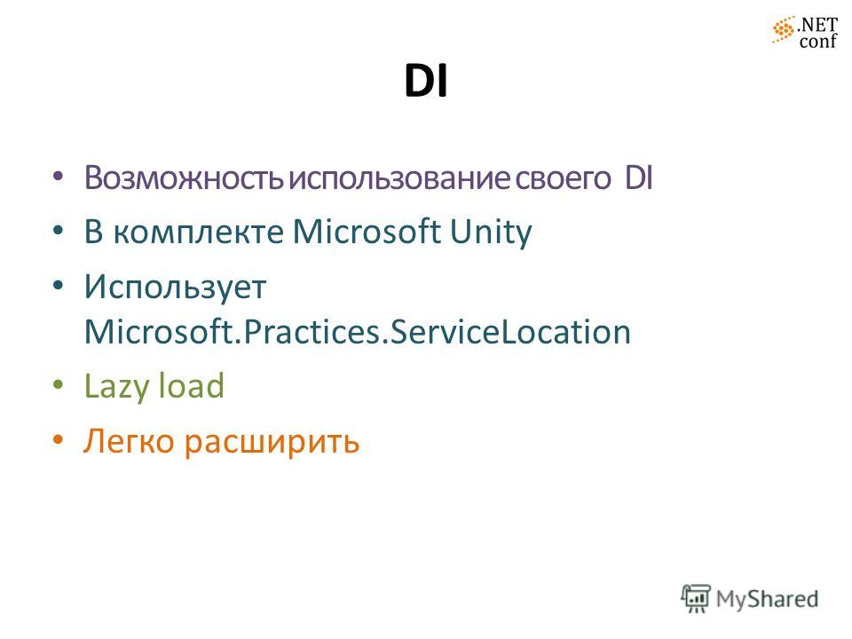DI Возможность использование своего DI В комплекте Microsoft Unity Использует Microsoft.Practices.ServiceLocation Lazy load Легко расширить