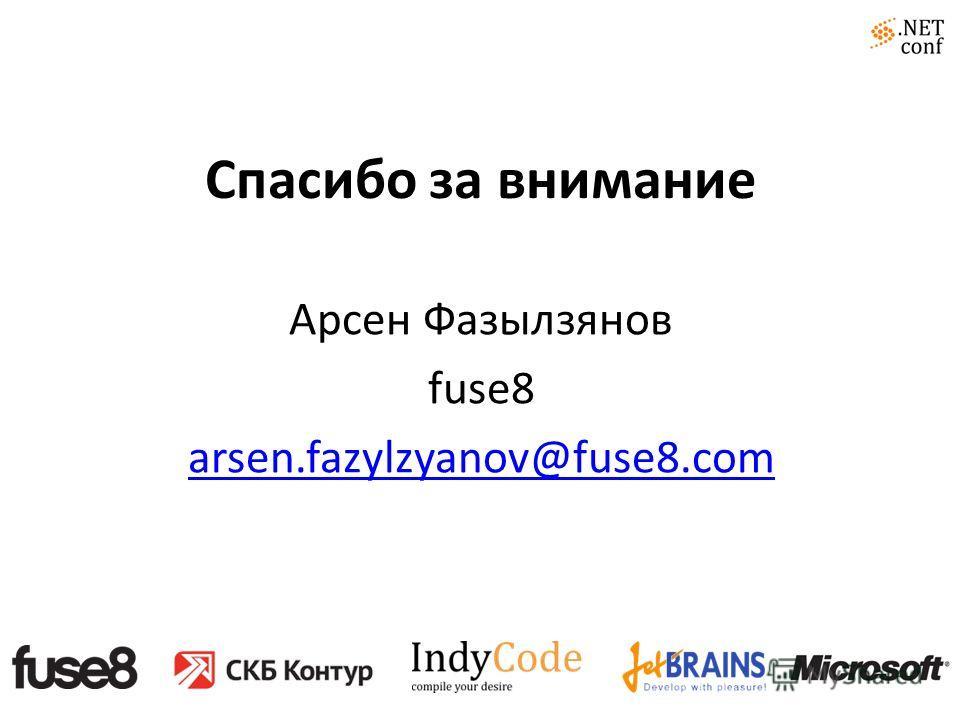 Спасибо за внимание Арсен Фазылзянов fuse8 arsen.fazylzyanov@fuse8.com