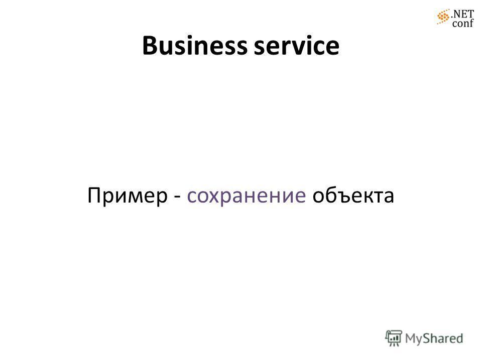 Business service Пример - сохранение объекта