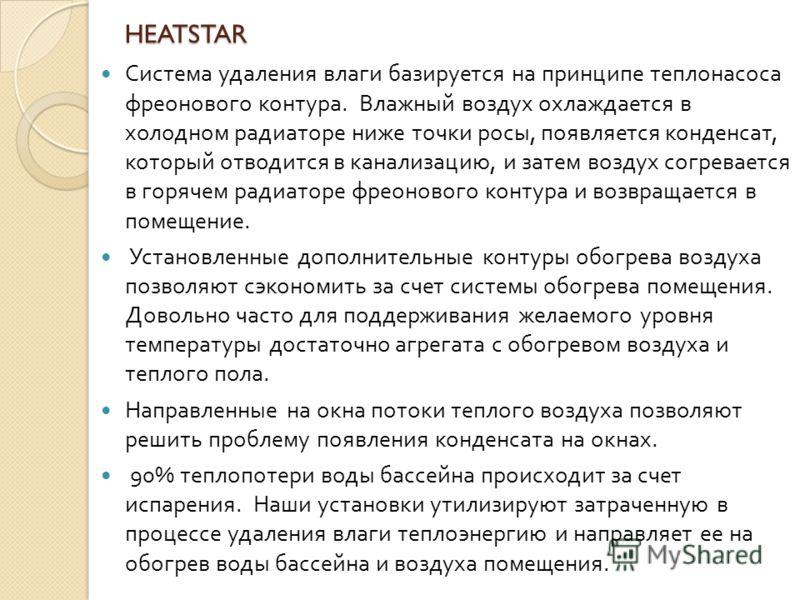 HEATSTAR Английский завод HEATSTAR уже 30 лет производит специальные вентиляционные установки климатконтроля для помещении бассейнов. Набранный годами опыт и ежедневная работа усовершенствования модельного ряда позволяет на сегодняшний день предлагат