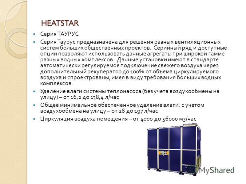 HEATSTAR Серия ФЕНИКС Серия Феникс предназначена для решения разных вентиляционных систем частных и общественных проектов. Серийный ряд и доступные опции позволяют использовать данные агрегаты при широкой гамме разных бассейнов. По сравнений со серий