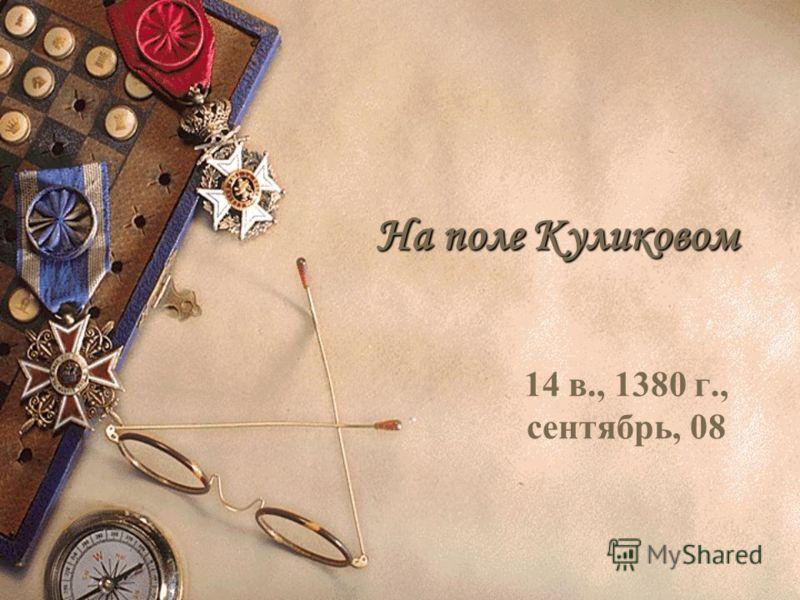 На поле Куликовом 14 в., 1380 г., сентябрь, 08