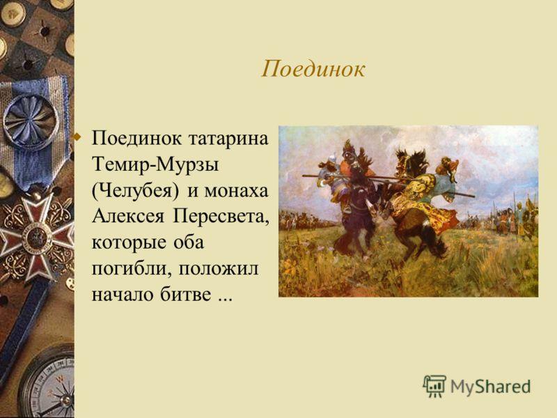 Поединок Поединок татарина Темир-Мурзы (Челубея) и монаха Алексея Пересвета, которые оба погибли, положил начало битве...