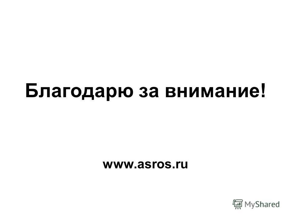 Благодарю за внимание! www.asros.ru