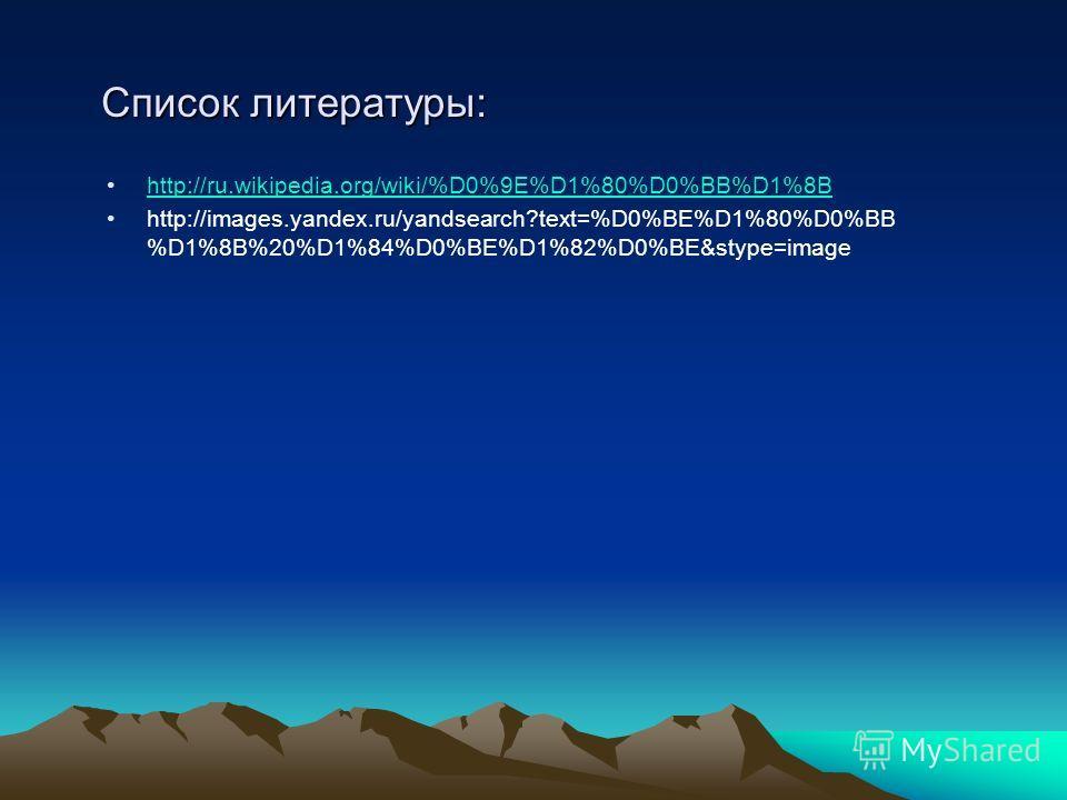 Список литературы: http://ru.wikipedia.org/wiki/%D0%9E%D1%80%D0%BB%D1%8B http://images.yandex.ru/yandsearch?text=%D0%BE%D1%80%D0%BB %D1%8B%20%D1%84%D0%BE%D1%82%D0%BE&stype=image