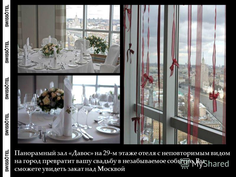 Панорамный зал «Давос» на 29-м этаже отеля с неповторимым видом на город превратит вашу свадьбу в незабываемое событие. Вы сможете увидеть закат над Москвой