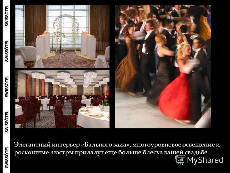 Элегантный интерьер «Бального зала», многоуровневое освещение и роскошные люстры придадут еще больше блеска вашей свадьбе