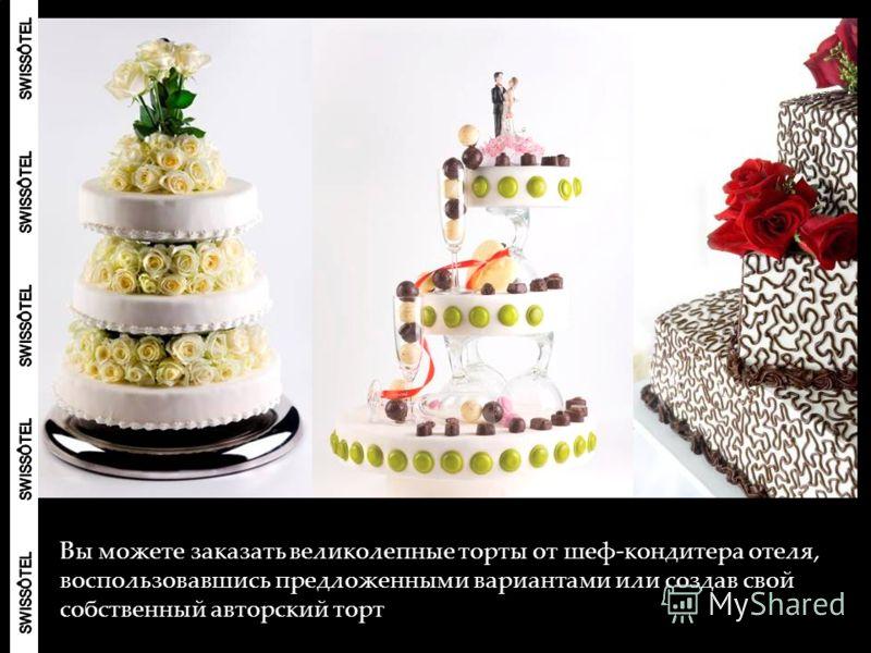Вы можете заказать великолепные торты от шеф-кондитера отеля, воспользовавшись предложенными вариантами или создав свой собственный авторский торт