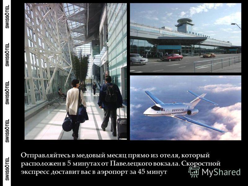 Отправляйтесь в медовый месяц прямо из отеля, который расположен в 5 минутах от Павелецкого вокзала. Скоростной экспресс доставит вас в аэропорт за 45 минут