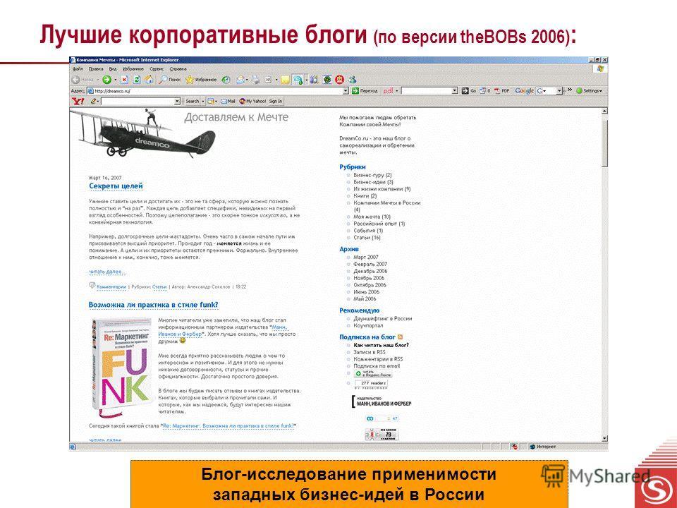Лучшие корпоративные блоги (по версии theBOBs 2006) : Блог-исследование применимости западных бизнес-идей в России