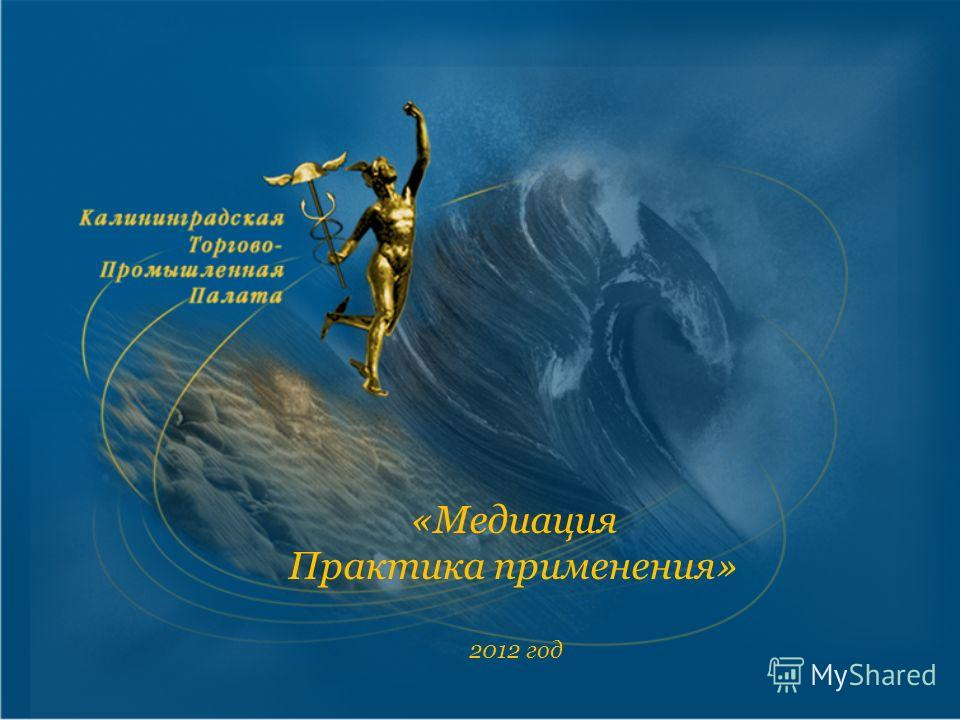 «Медиация Практика применения» 2012 год
